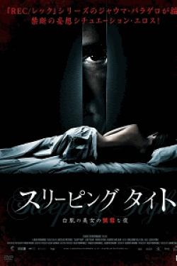 [DVD] スリーピング タイト 白肌の美女の異常な夜