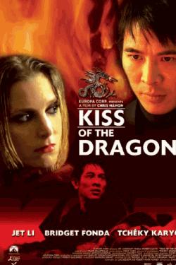 Kiss of the Dragon キス・オブ・ザ・ドラゴン