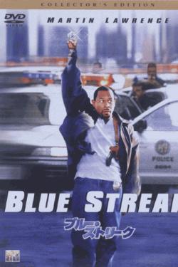 ブルー・ストリーク