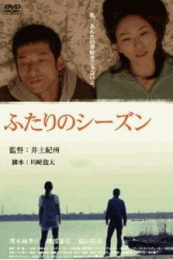 [DVD] ふたりのシーズン「邦画DVD」