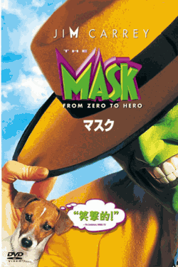 THE MASK マスク