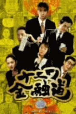 [DVD] ナニワ金融道