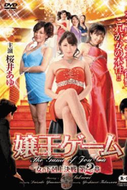 [DVD] 嬢王ゲーム 女の下剋上決戦 第2章