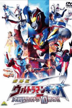 [DVD] 劇場版 ウルトラマンギンガS 決戦!ウルトラ10勇士!!