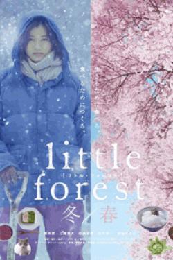 [DVD] リトル・フォレスト 冬・春