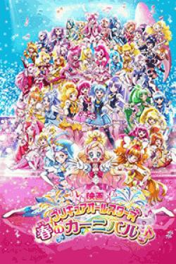 [DVD] 映画プリキュアオールスターズ 春のカーニバル♪