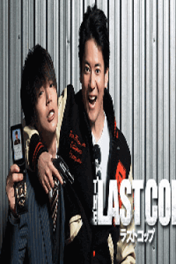[DVD] THE LAST COP/ラストコップ 【完全版】(初回生産限定版)