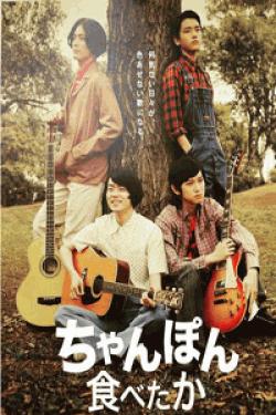 [DVD] ちゃんぽん食べたか【完全版】(初回生産限定版)