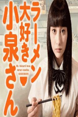 [DVD] ラーメン大好き小泉さん【完全版】(初回生産限定版)