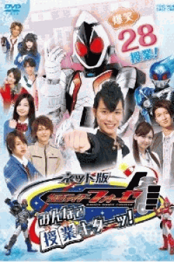 [DVD] ネット版 仮面ライダーフォーゼ みんなで授業キターッ!「邦画DVD パロディ」