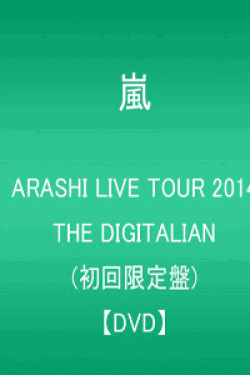 [DVD] ARASHI LIVE TOUR 2014 THE DIGITALIAN(初回生産限定版)