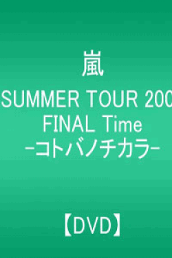 [DVD] SUMMER TOUR 2007 FINAL Time-コトバノチカラ-