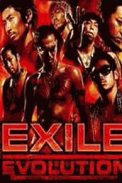 Exile Evolution 最終決戦in武道館