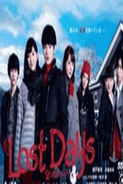 [DVD] ロストデイズ