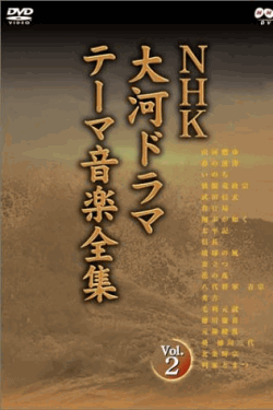 NHK大河ドラマ テーマ音楽全集 弐