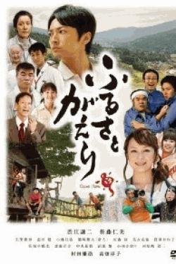 [DVD] ふるさとがえり「邦画DVD 伝説」