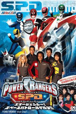 ヒーロークラブ POWER RANGERS S.P.D. エマージェンシー!スペースパトロールデルタ!!