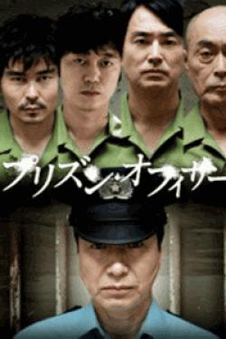 [DVD] プリズン・オフィサー 【完全版】(初回生産限定版)