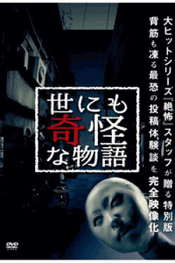 [DVD] 世にも奇怪な物語