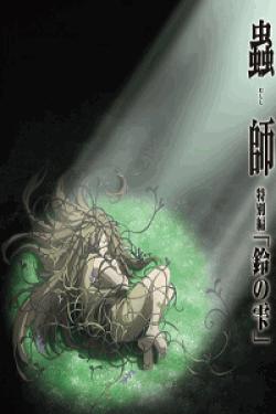 [DVD] 蟲師 特別編「鈴の雫」