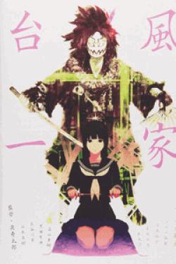 [DVD] 台風一家