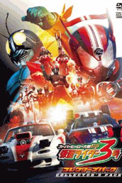 [DVD] スーパーヒーロー大戦GP 仮面ライダー3号