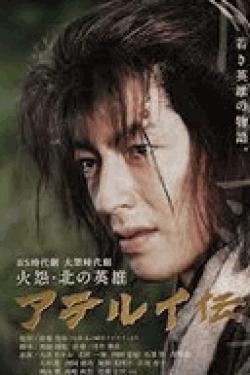 [DVD] 火怨・北の英雄 アテルイ伝