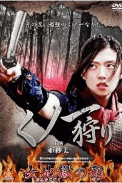 [DVD] くノ一狩り 女地獄の刑