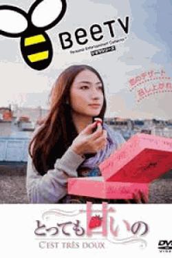 [DVD] とっても甘いの
