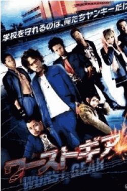 [DVD] ワーストギア
