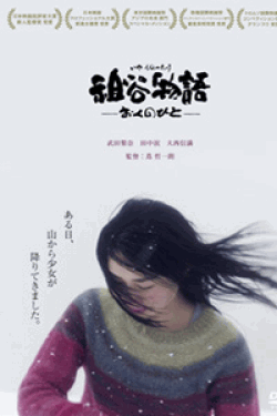[DVD] 祖谷物語-おくのひと-