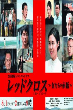 [DVD] レッドクロス~女たちの赤紙~