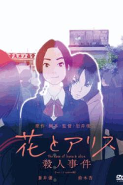 [DVD] 花とアリス殺人事件