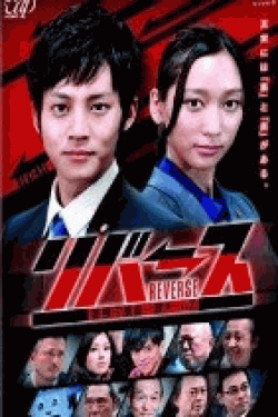 [DVD] リバース ~警視庁捜査一課チームZ~
