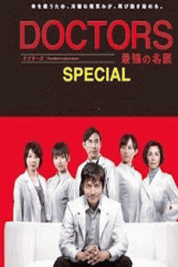 [DVD] ドクターズ 最強の名医 スペシャル 2013