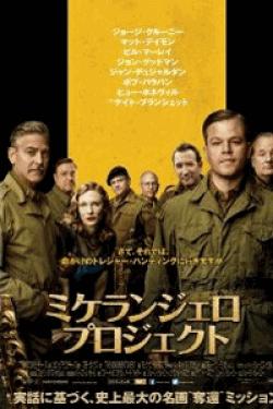 [DVD] ミケランジェロ・プロジェクト