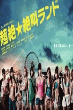 [DVD] 超絶☆絶叫ランド