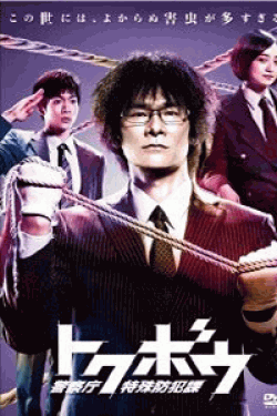 [DVD] トクボウ 警察庁特殊防犯課