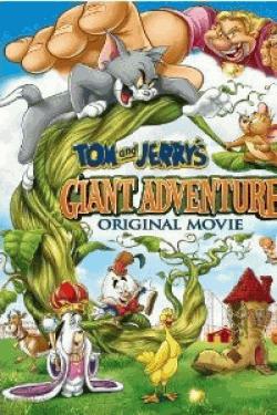[DVD] トムとジェリー ジャックと豆の木