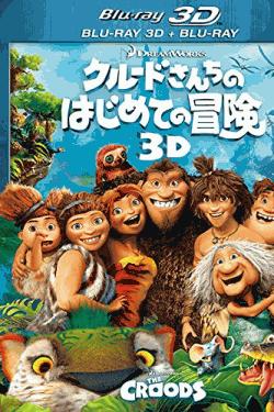 [3D&2D Blu-ray] クルードさんちのはじめての冒険