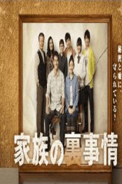 [DVD] 家族の裏事情