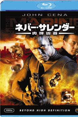 [Blu-ray] ネバー・サレンダー 肉弾凶器