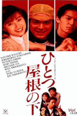 [DVD] ひとつ屋根の下 DVD-BOX【完全版】(初回生産限定版)