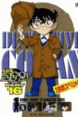 [DVD] 名探偵コナンDVD PART16 Vol.5