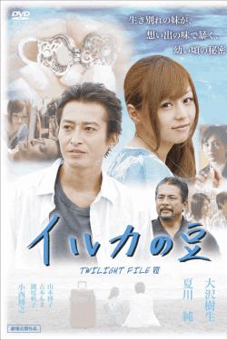 [DVD] イルカの豆