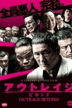 [DVD] アウトレイジ ビヨンド