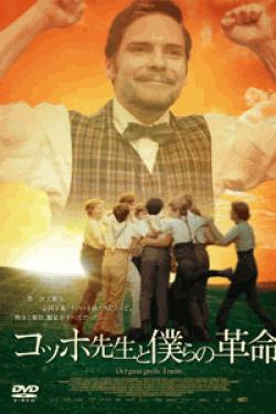 [DVD] コッホ先生と僕らの革命