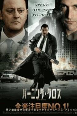[DVD] バーニング・クロス