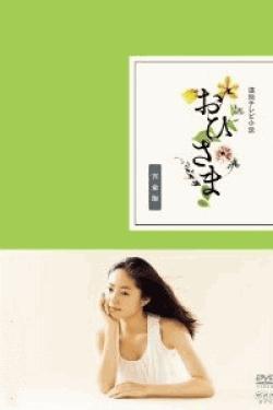[DVD] おひさま 前編