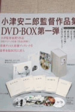 [DVD] 小津安二郎 DVD-BOX 第一集【完全版】(初回生産限定版)
